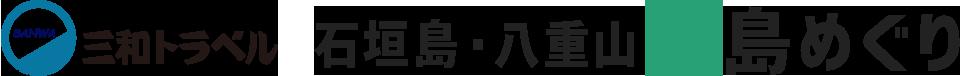 石垣島離島観光TVロゴ