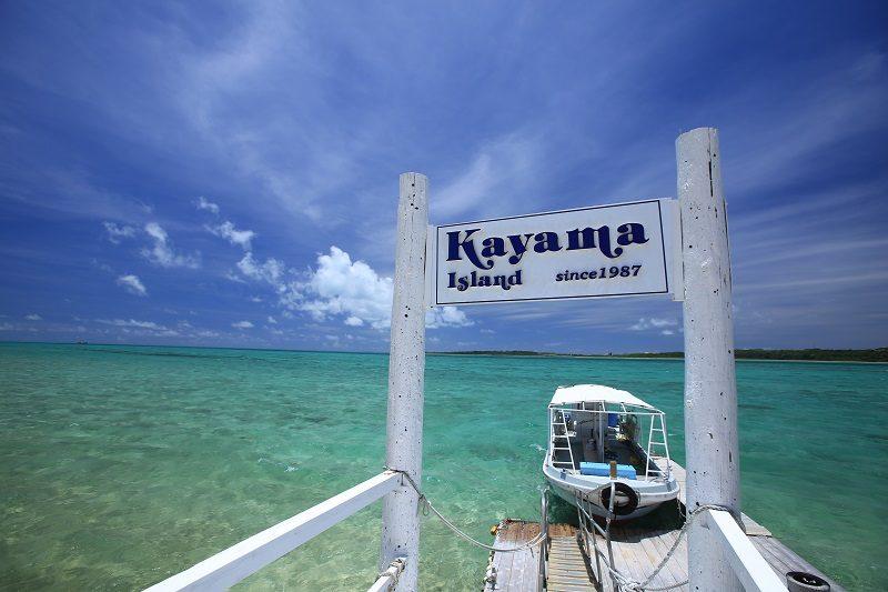 カヤマ島の桟橋