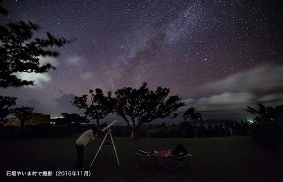 石垣島の星空観賞