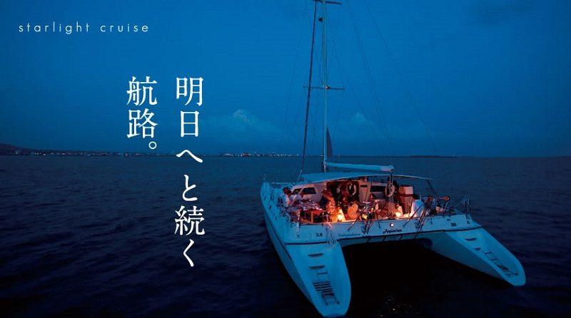 Yaeyama starlight cruise