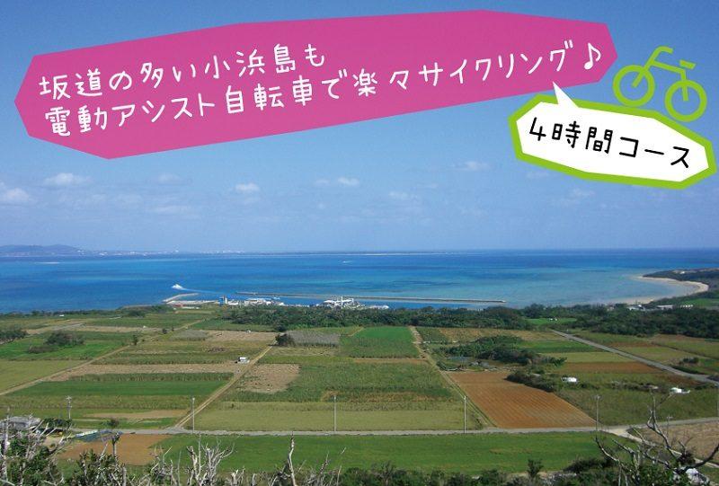 小浜島サイクリング