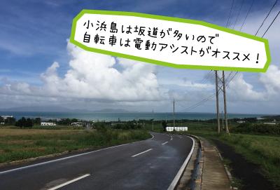 小浜島レンタサイクル観光