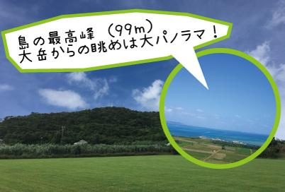 小浜島大岳