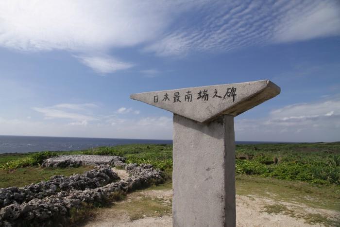 波照間島最南端の碑