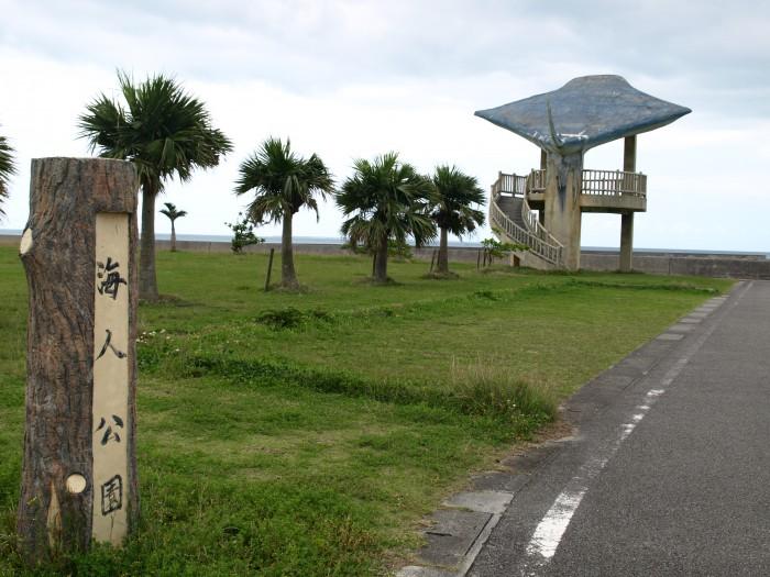 小浜島海人公園