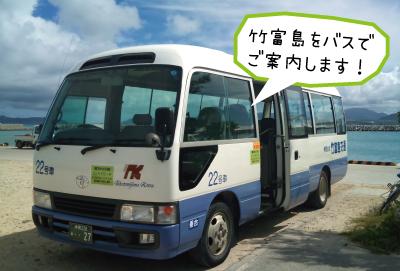 竹富島バスツアー