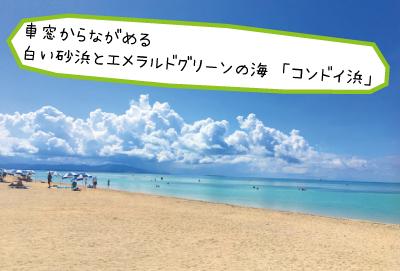 竹富島星砂の浜