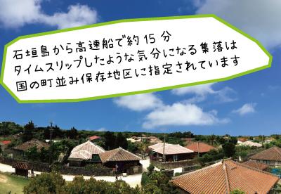 竹富島定番ツアー