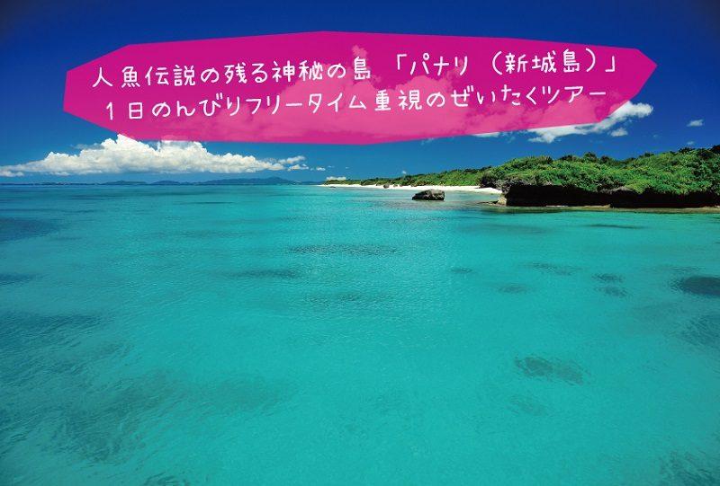 パナリ(新城島)観光