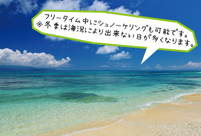 パナリ(新城島)シュノーケリング