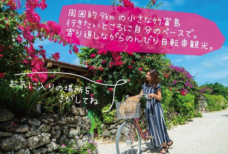 竹富島自転車観光