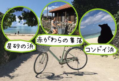竹富島観光名所